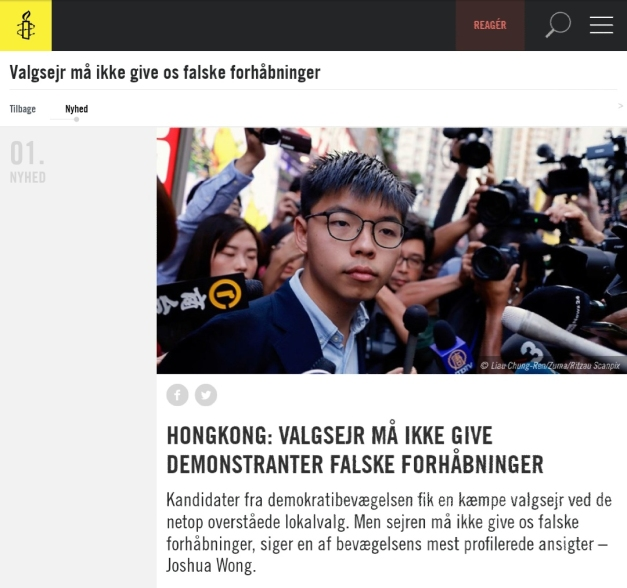 USED_amnesty intl_joshua wong_20191129hk_liau chung ren_zuma_
